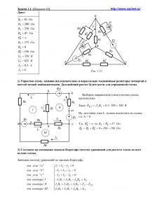 Решение задачи 1.1, вариант 64, Л.А.Бессонов, ТОЭ
