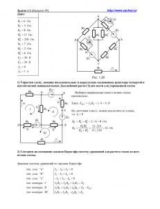 Решение задачи 1.1 по ТОЭ вариант 88, Л.А.Бессонов
