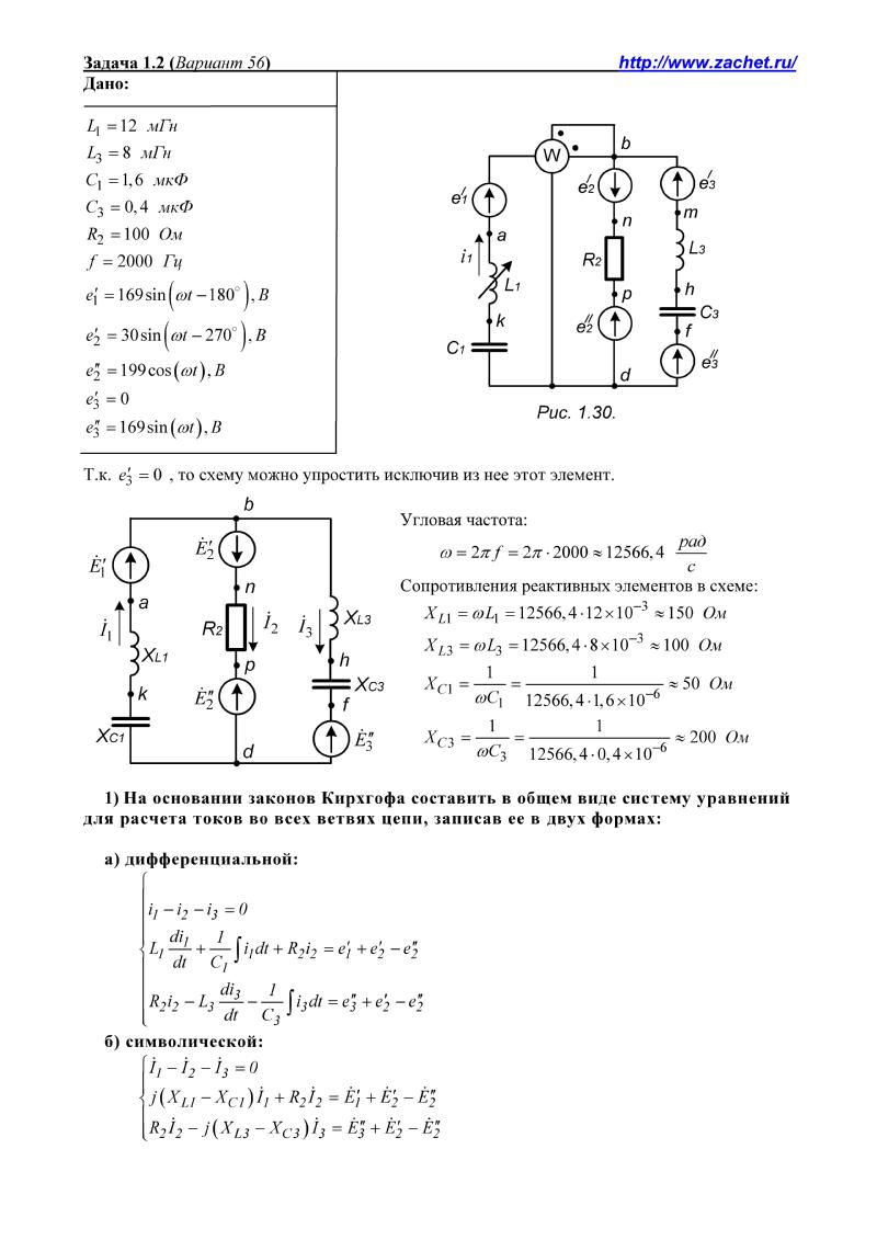 Задачник с решениями и ответами по электротехнике