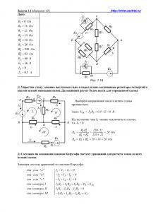 Решение задачи 1.1, вариант 43, Л.А.Бессонов, ТОЭ