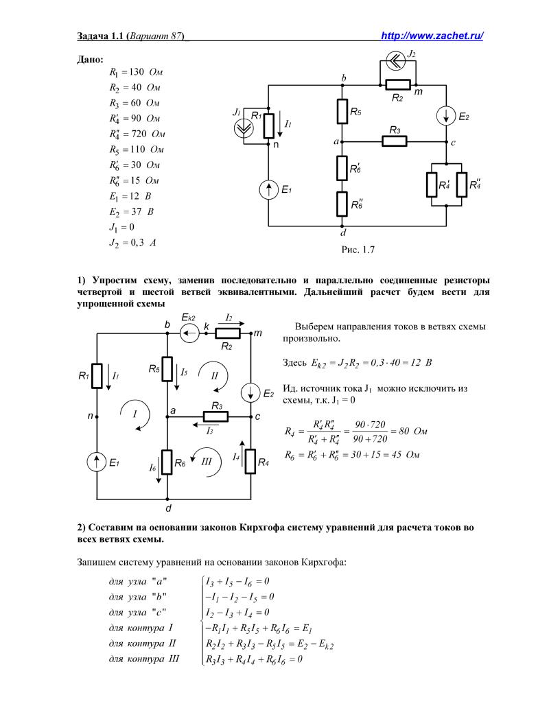 Линии с скачать книгу: бессонов л а - теоретические основы электротехники