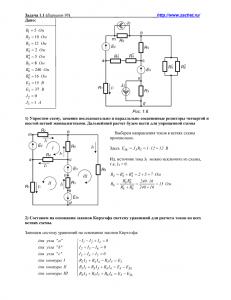 Решение задачи 1.1, вариант 98, Л.А.Бессонов, ТОЭ