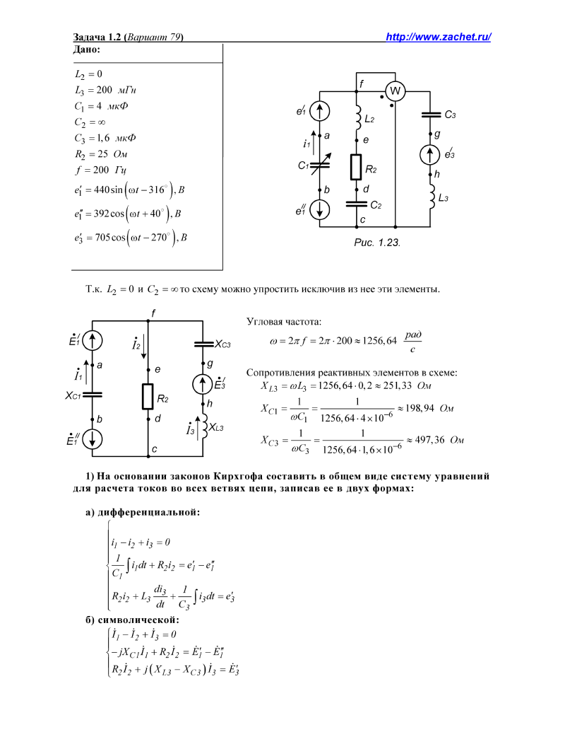 Задачи с решением по электроники решение задач цт по химии