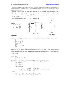 Решение задачи 4.2, вариант 36, Л.А.Бессонов, ТОЭ