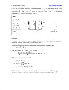 Решение задачи 4.2, вариант 44, Л.А.Бессонов, ТОЭ