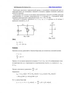 Решение задачи 4.2, вариант 48, Л.А.Бессонов, ТОЭ