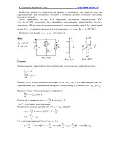 Решение задачи 4.2, вариант 98, Л.А.Бессонов, ТОЭ