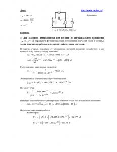 Решение задания №2 (Вариант 44) по ТОЭ, С.А.Миленина, МИРЭА, 1-я задача