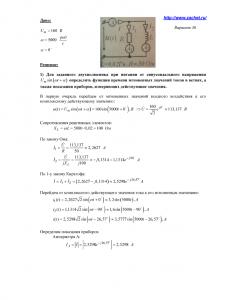 Решение задания №2 (Вариант 36) по ТОЭ, С.А.Миленина, МИРЭА, 2-я задача