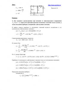 Решение задания №2 (Вариант 44) по ТОЭ, С.А.Миленина, МИРЭА, 2-я задача
