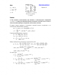 Решение задания №2 (Вариант 44) по ТОЭ, С.А.Миленина, МИРЭА, 3-я задача