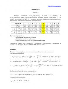 Расчетное задание № 1 по электротехнике студенту ЗО, СПбГПУ, Вариант 6