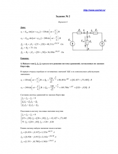 Расчетное задание № 2 по электротехнике студенту ЗО, СПбГПУ, Вариант 6