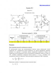 Расчетное задание № 3 по электротехнике студенту ЗО, СПбГПУ, Вариант 6
