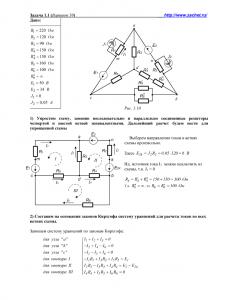 Решение задачи 1.1, вариант 50, Л.А.Бессонов, ТОЭ