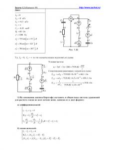 Решение задачи 1.2, вариант 98, Л.А.Бессонов, ТОЭ
