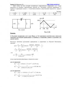 Решение задачи 2.3, вариант 33, Л.А.Бессонов, ТОЭ