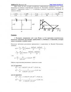 Решение задачи 2.3, вариант 48, Л.А.Бессонов, ТОЭ