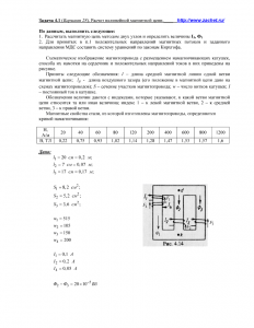 Решение задачи 4.1, вариант 28, Л.А.Бессонов, ТОЭ