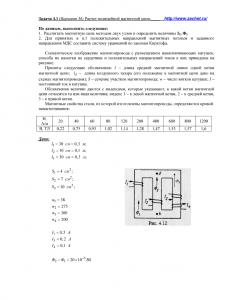 Решение задачи 4.1, вариант 36, Л.А.Бессонов, ТОЭ