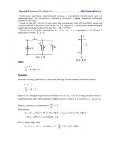 Решение задачи 4.2, вариант 28, Л.А.Бессонов, ТОЭ