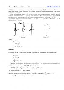 Решение задачи 4.2, вариант 30, Л.А.Бессонов, ТОЭ