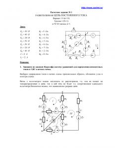 Решение типового расчета №1 по ТОЭ, НИУ МЭИ, Вариант 19, Группа 1