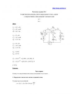 Решение типового расчета №2 по ТОЭ, НИУ МЭИ, Вариант 1, Группа 1