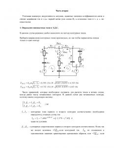 Решение типового расчета №2 по ТОЭ, НИУ МЭИ, Вариант 3, Группа 3