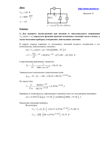 Решение задания №2 (Вариант 24) по ТОЭ, С.А.Миленина, МИРЭА