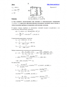 Решение задания №2 (Вариант 43) по ТОЭ, С.А.Миленина, МИРЭА