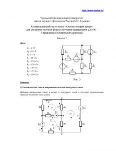 Решение контрольной работе по курсу ОТЦ, вариант 9, для студентов направления 220400, УрФУ