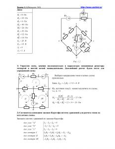 Решение задачи 1.1, вариант 100, Л.А.Бессонов, ТОЭ