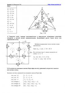 Решение задачи 1.1, вариант 59, Л.А.Бессонов, ТОЭ