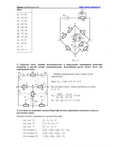 Решение задачи 1.1, вариант 60, Л.А.Бессонов, ТОЭ