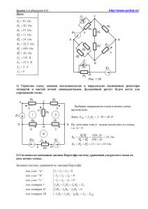Решение задачи 1.1, вариант 63, Л.А.Бессонов, ТОЭ