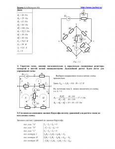 Решение задачи 1.1, вариант 80, Л.А.Бессонов, ТОЭ