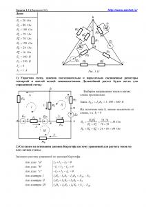 Решение задачи 1.1, вариант 84, Л.А.Бессонов, ТОЭ