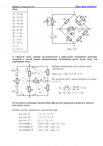 Решение задачи 1.1, вариант 93, Л.А.Бессонов, ТОЭ