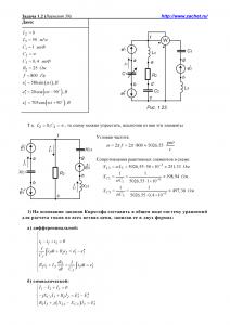 Решение задачи 1.2, вариант 39, Л.А.Бессонов, ТОЭ