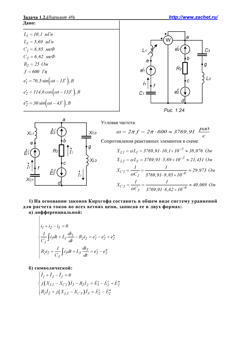 решебник задач бессонов