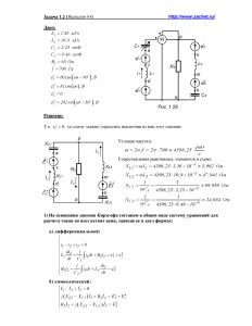 Решение задачи 1.2, вариант 84, Л.А.Бессонов, ТОЭ