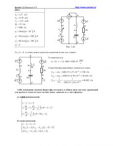 Решение задачи 1.2, вариант 87, Л.А.Бессонов, ТОЭ