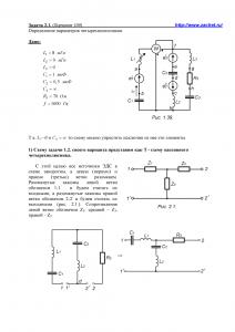 Решение задачи 2.1, вариант 100, Л.А.Бессонов, ТОЭ