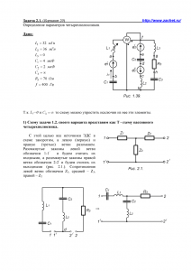 Решение задачи 2.1, вариант 20, Л.А.Бессонов, ТОЭ