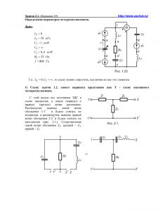 Решение задачи 2.1, вариант 39, Л.А.Бессонов, ТОЭ