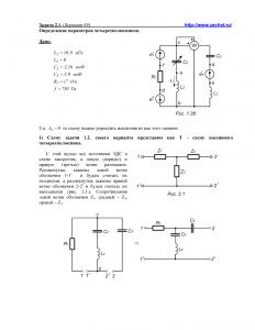 Решение задачи 2.1, вариант 69, Л.А.Бессонов, ТОЭ