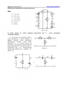 Решение задачи 2.1, вариант 84, Л.А.Бессонов, ТОЭ