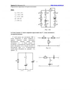 Решение задачи 2.1, вариант 95, Л.А.Бессонов, ТОЭ