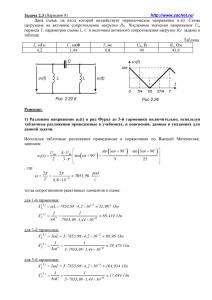 Решение задачи 2.3, вариант 9, Л.А.Бессонов, ТОЭ